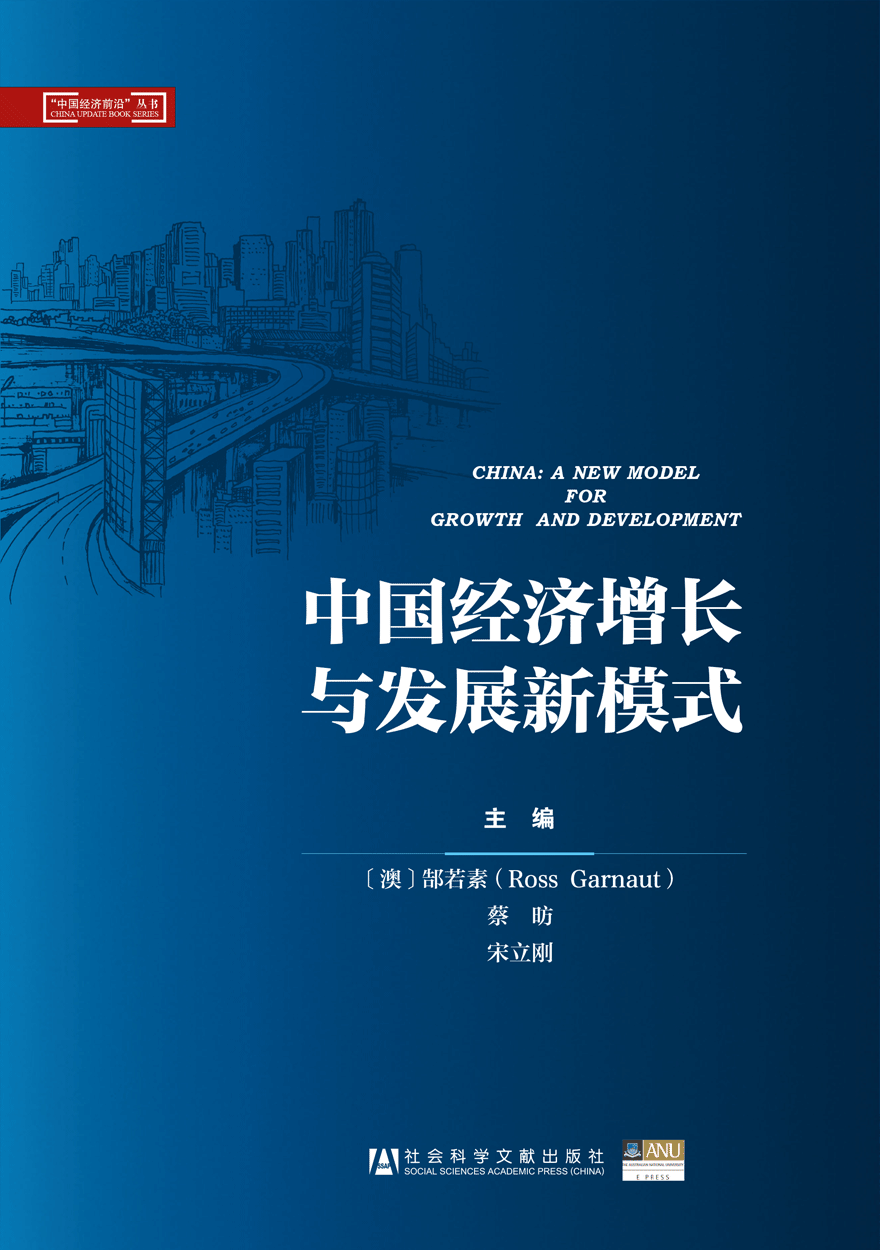 China: A New Model for Growth and Development (Chinese version)