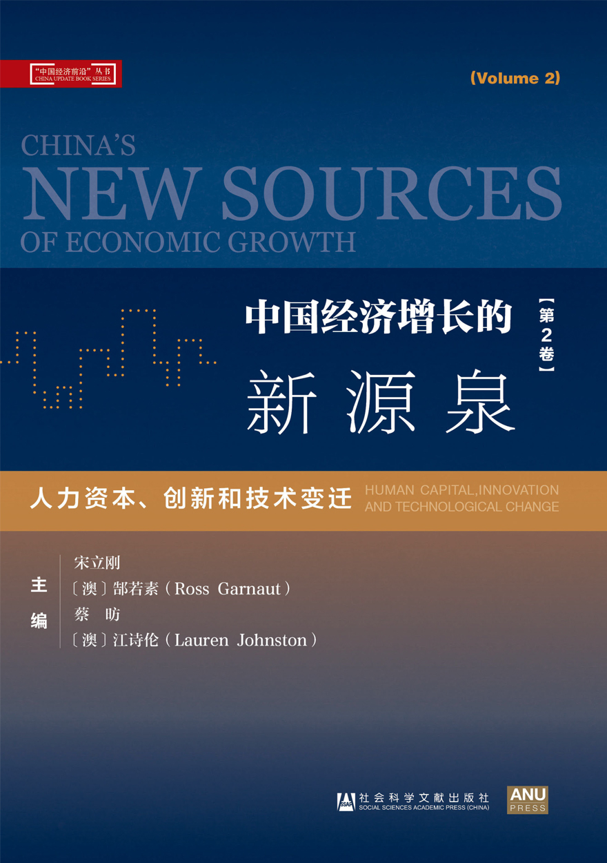 China's New Sources of Economic Growth: Vol. 2 (Chinese version)